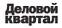"""Журнал """"Деловой Квартал"""""""